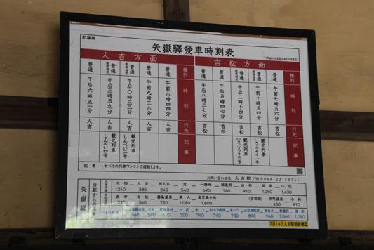 130915中肥薩線 (185)のコピーのコピー