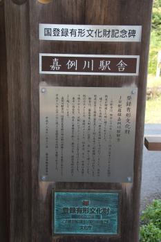 130915嘉例川 (299)のコピー