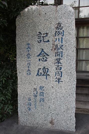 130915嘉例川 (304)のコピー