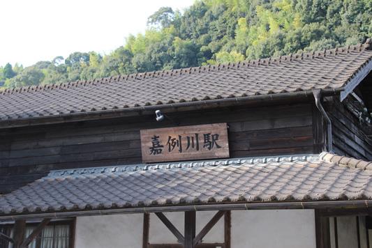 130915嘉例川 (298)のコピーのコピー