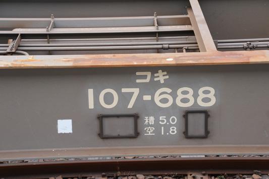 130915鹿児島2074レ (384)のコピー