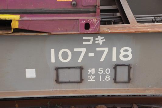 130915鹿児島2074レ (382)のコピー