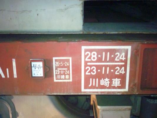 コキ200-62□ (2)のコピー