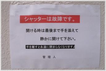 130928G 006永遠シャッターA