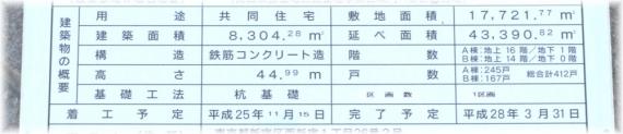 131014G 027南山高層計画