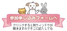 2013年「ワンコ・ニャンコ365日カレンダー」参加お申し込みフォームへ