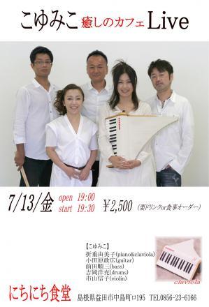 こゆみこ 12.7.13