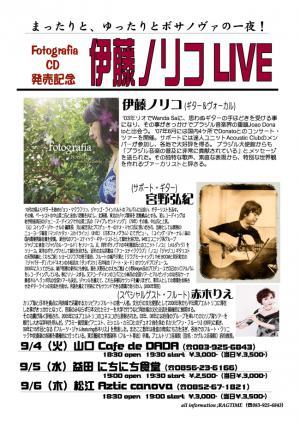 伊藤ノリコ blog