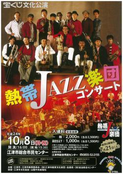熱帯JAZZ10.8
