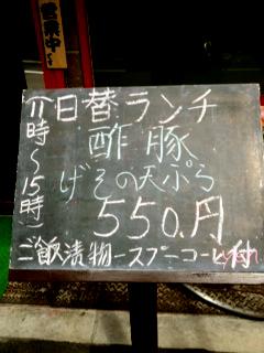 0423黒板