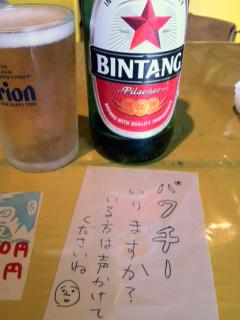 0501ビール