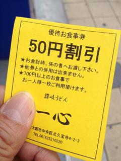 0520割引券