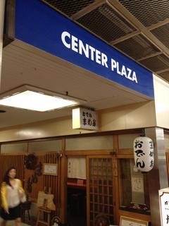0601センタープラザ