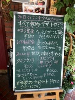 0604黒板