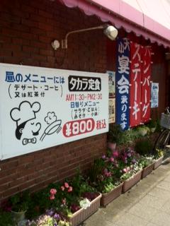 0604店2