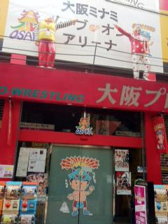 0613大阪プロレス
