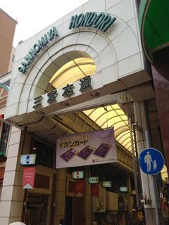 0618商店街