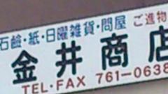 0718金井