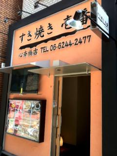0801鰻谷店