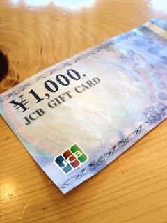 0808ギフトカード