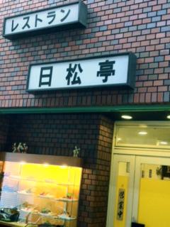 0903店