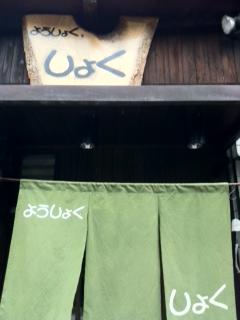 0927暖簾