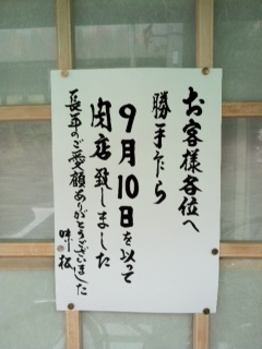1001閉店