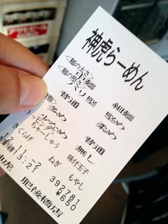 1105食券