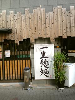 1105一生懸麺