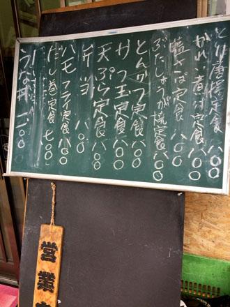 1206黒板
