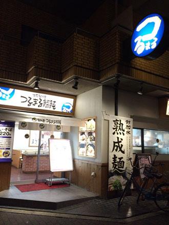1210店