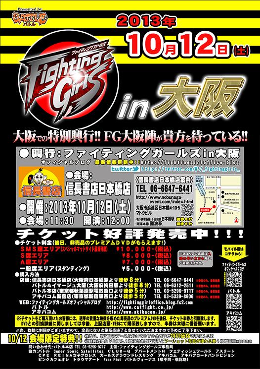 FGin大阪イベント告知ポスターA3改web用