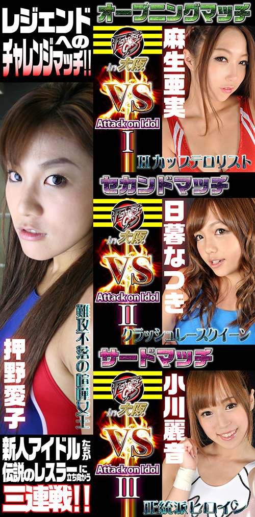 FGin大阪対戦カード1-3web