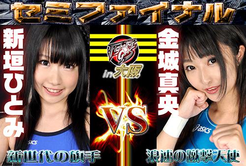 FGin大阪対戦カード4セミファイナルweb