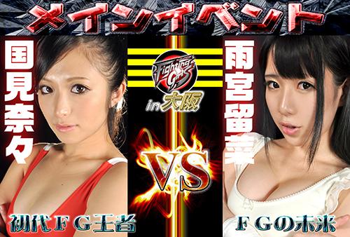 FGin大阪対戦カード5メインイベントweb