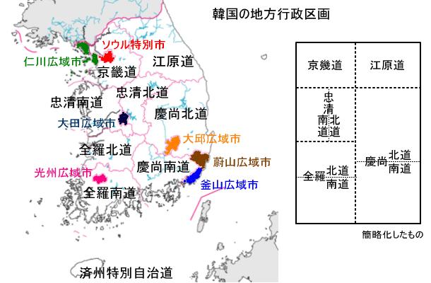 韓國地方行政区画