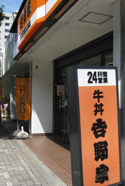 牛丼280円