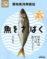 sakanawosabaku_book.jpg