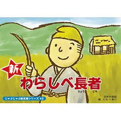 warashibe.jpg