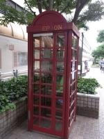 AtelephoneBoothAtIkeda.jpg