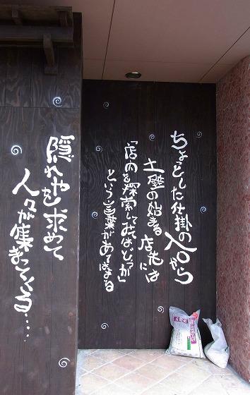 130219水戸駅周辺散策-6