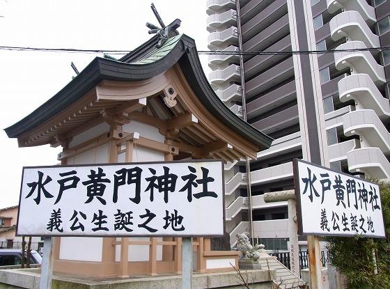 130219水戸黄門神社-1