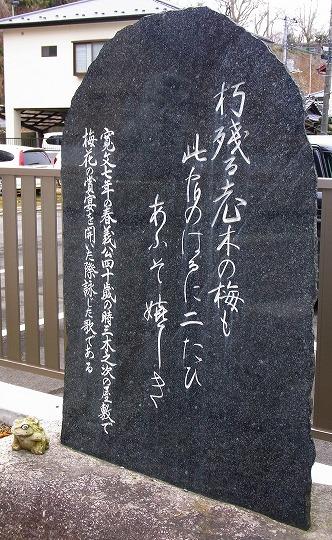 130219水戸黄門神社歌碑