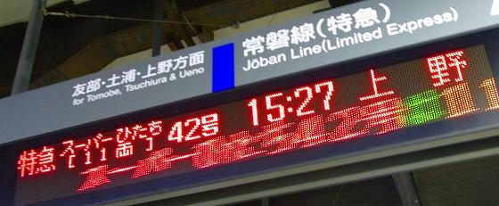 130219水戸駅ホーム