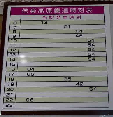 130405信楽駅時刻表