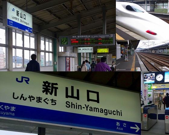 130423新山口駅ホーム