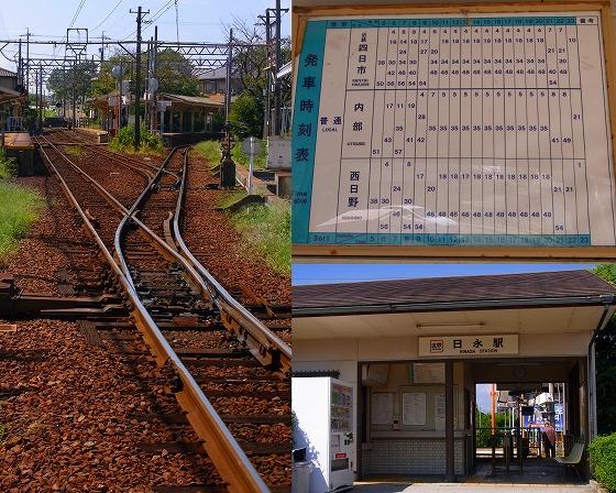 130924日永駅