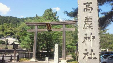 NEC_0038高麗神社(ツアー)