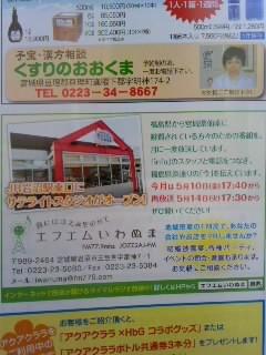 info5月号広告