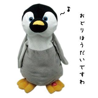 おどるペンギン